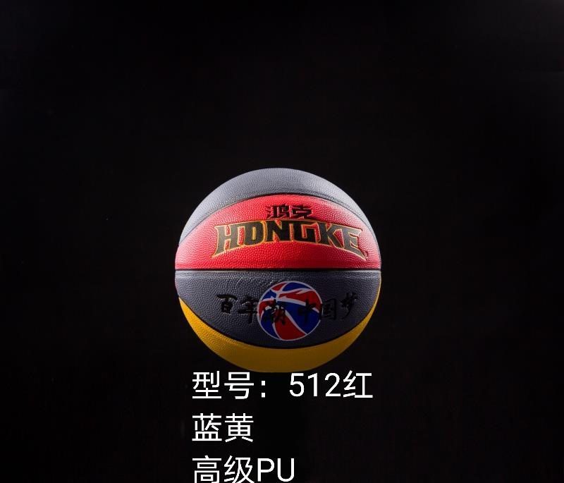 莆田PU吸湿篮球-厦门质量保证的篮球