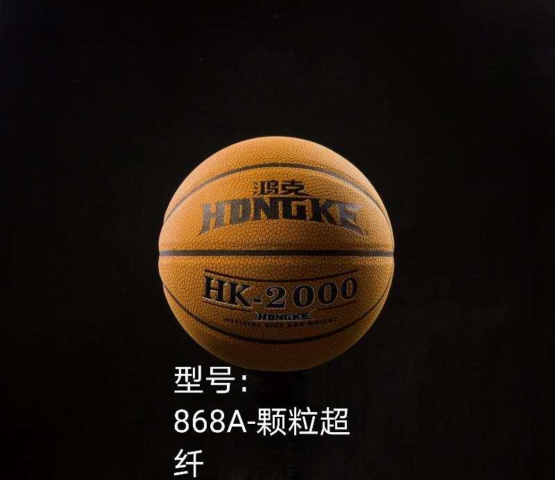 翻毛超纤篮球工厂-选购耐用的篮球-就来鸿克