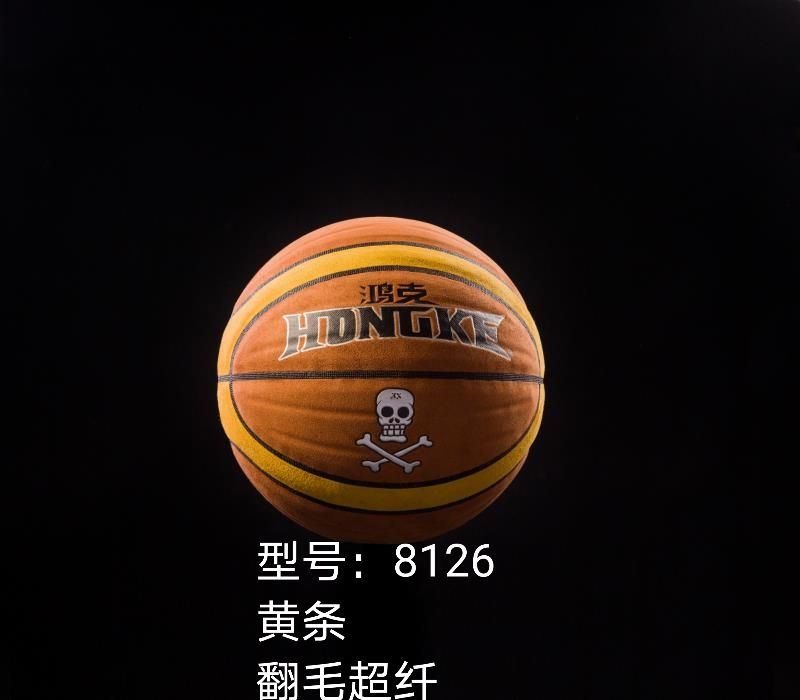 翻毛超纤篮球工厂_可信赖的篮球厂商