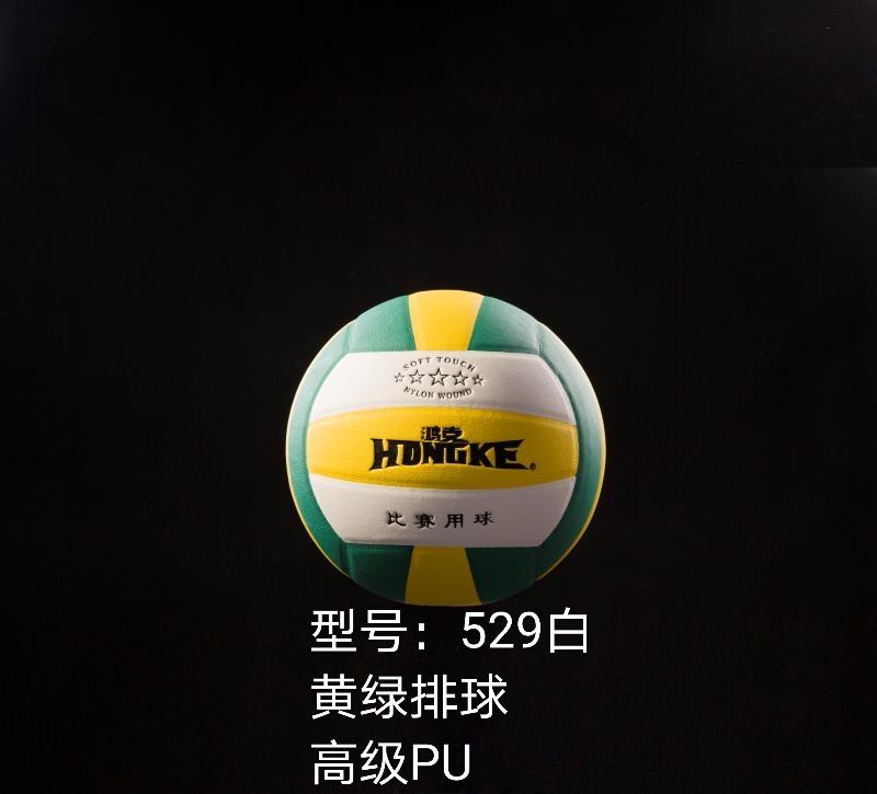 三明排球-福建质量好的排球供应
