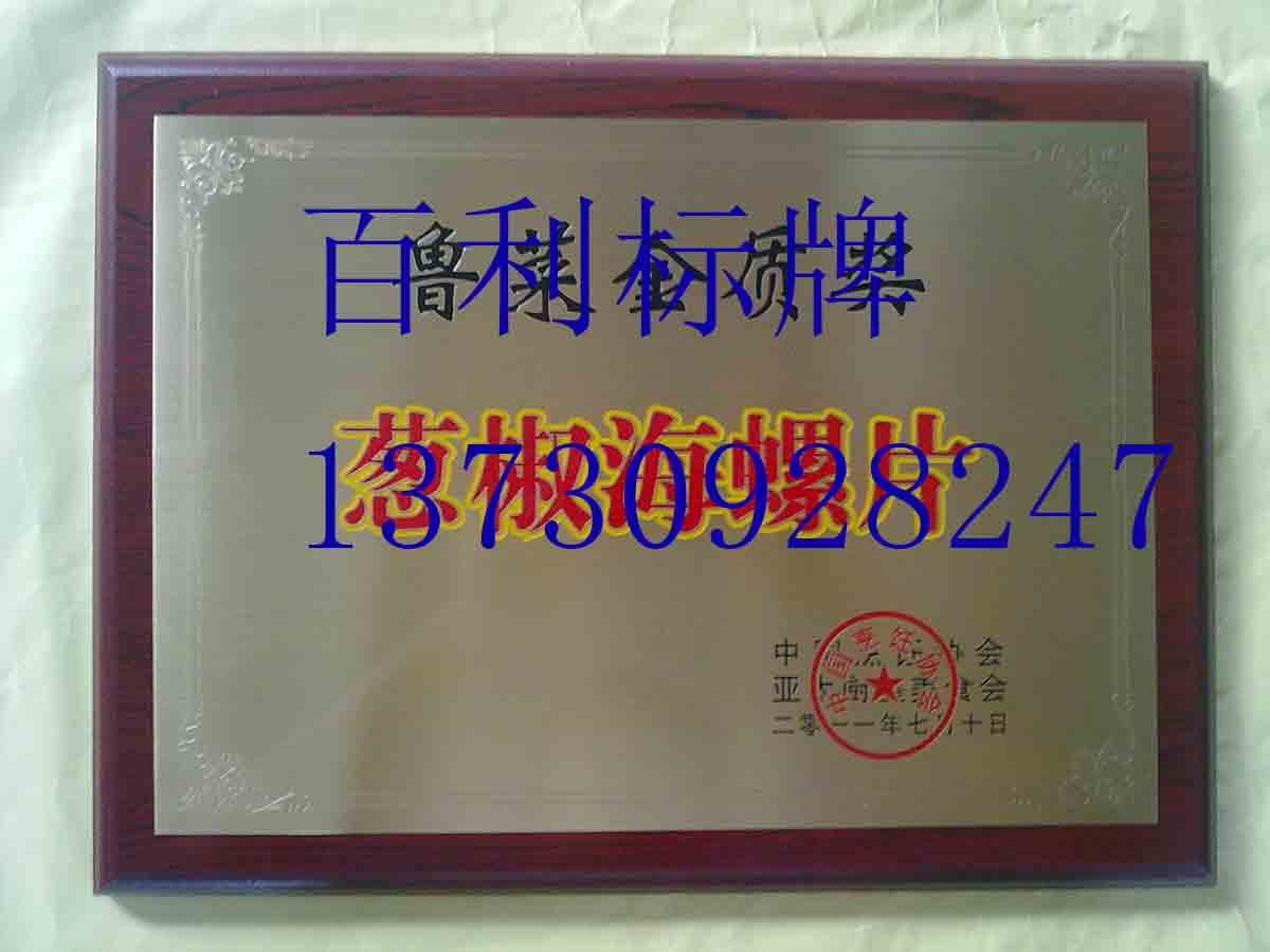 青州标牌定制,铝标牌,青岛百利