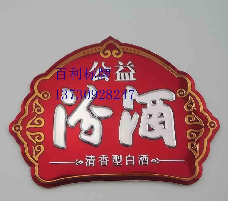 萊蕪PVC標牌加工  廠家  百利標牌