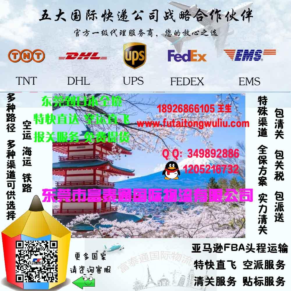 东莞到日本亚马逊仓哪家货代公司价格低?