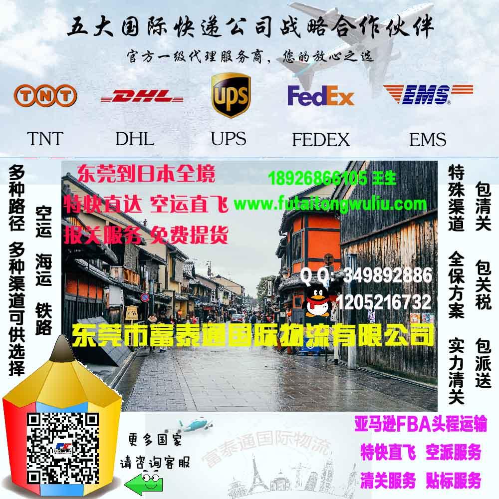 FEDEX国际快递-东莞到日本亚马逊仓哪家货代公司价格实惠?