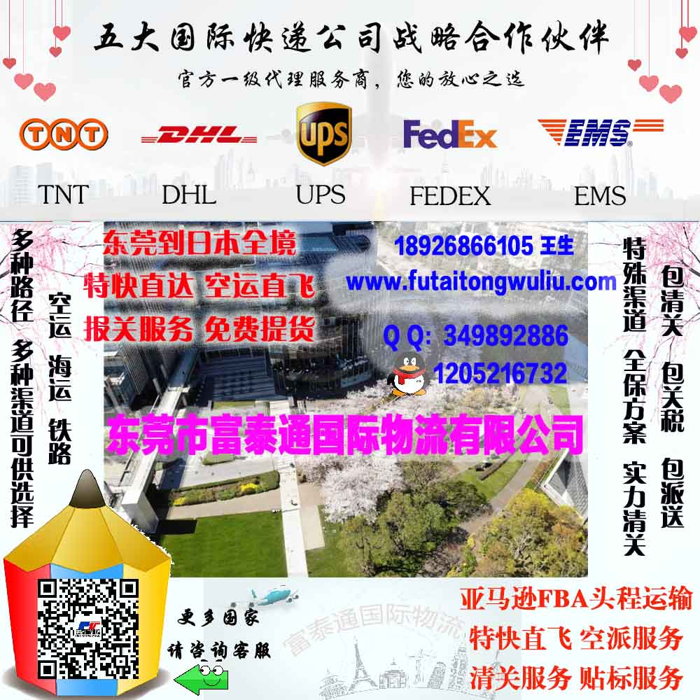 FEDEX国际快递-东莞特快空运到日本亚马逊仓货代公司哪家好