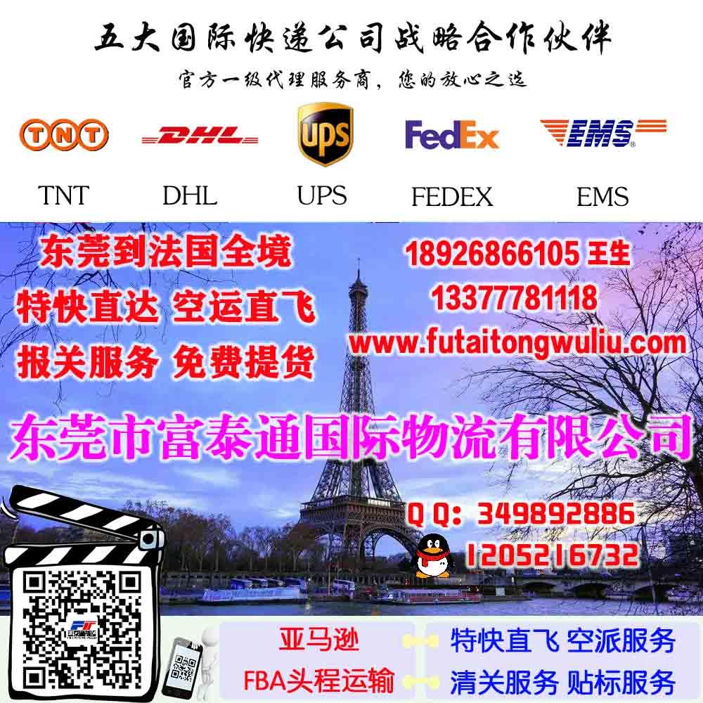 亚马逊FBA特快空运到法国-富泰通国际物流,老牌FBA服务商