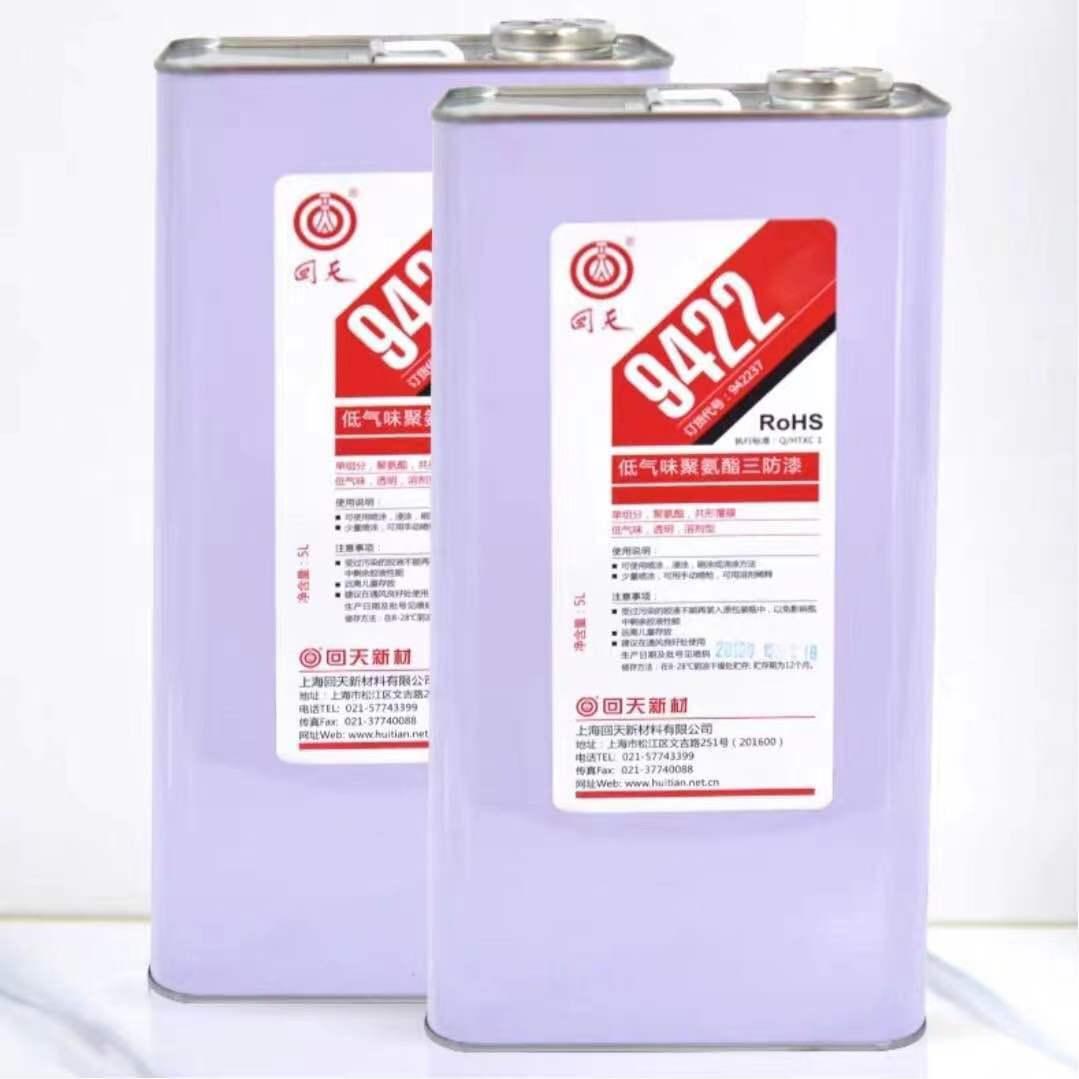 聚氨酯基材三防漆