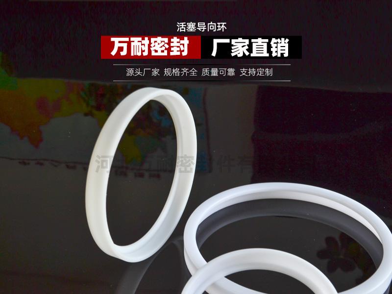 �xian焦男稳�活塞导向环厂-国产白色导向环-国产白色导向环厂