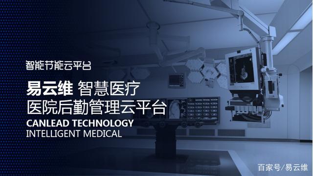 医院后勤管理用什么软件系统?能迪科技集团的易云维平台怎样