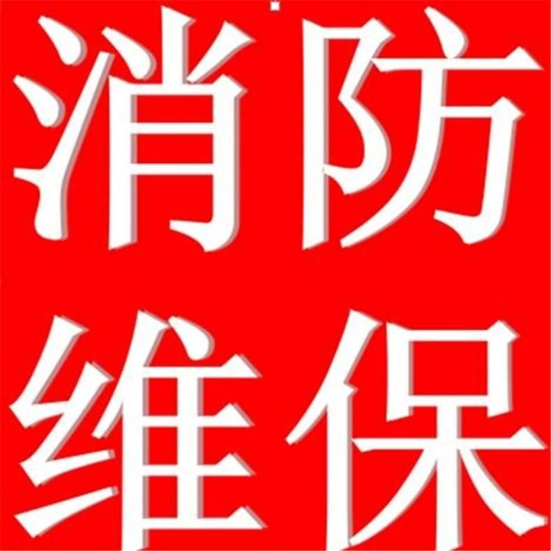深圳锦绣中华周边餐饮消防代办,消防设计