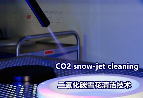进口晶圆切割清洗液-高质量的雪花清洗机出售
