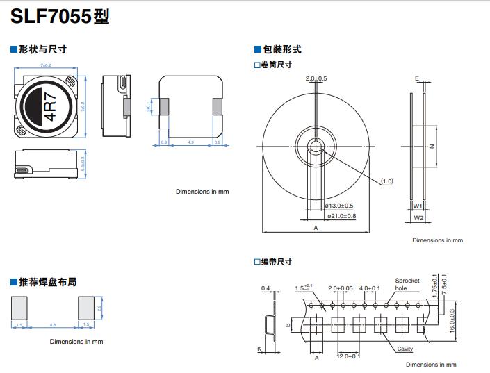 适马单反相ji电yuan电路用TDK电感qi 绕组/STD・ 磁屏蔽