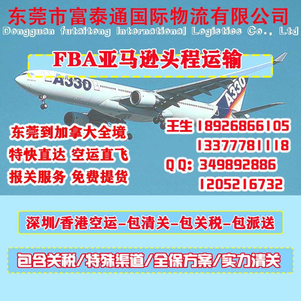 亚马逊FBA头程海运空运加拿大专线物流_美森快船整柜散货海运