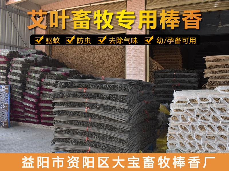 四川家畜艾葉蚊香廠家,艾葉蚊香售價