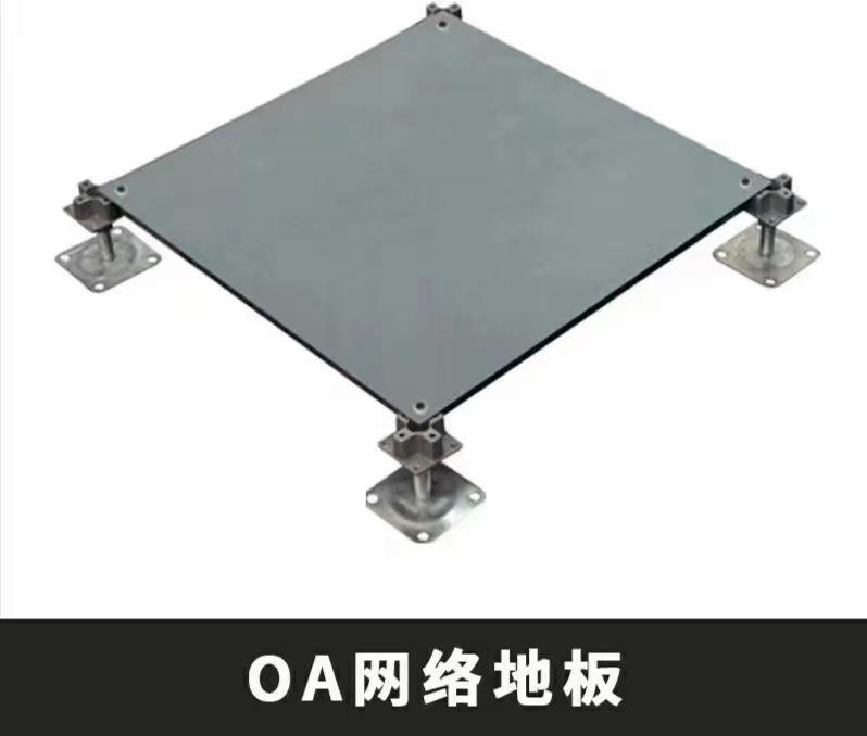 揭阳硫酸钙防静电地板加工