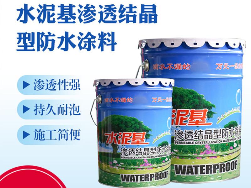 江西水泥基滲透結晶型防水材料批發