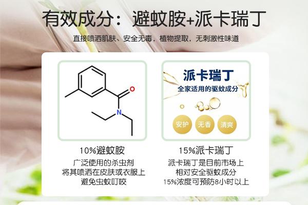 宁波透明式PMY喷雾驱蚊液生产厂家