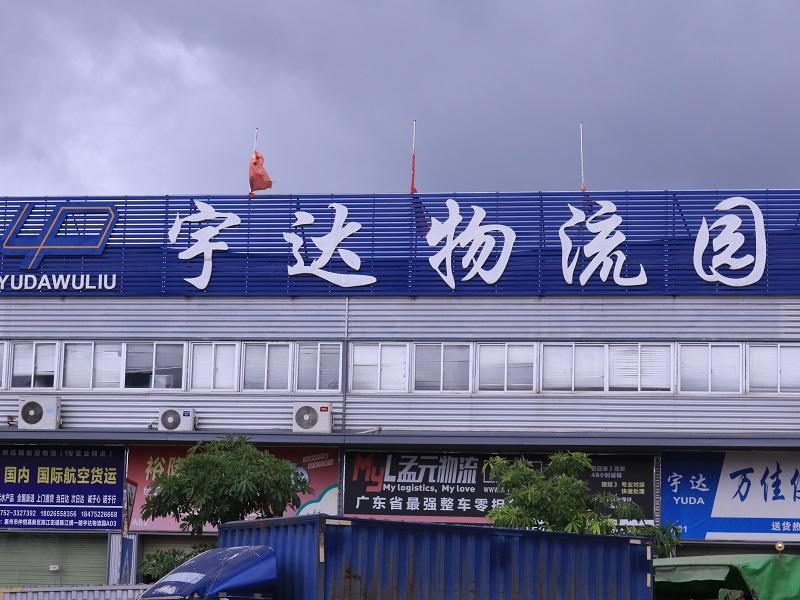 惠州仲恺物流园招聘