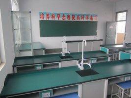 理化生实验室