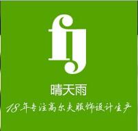 深圳市晴天雨服饰有限公司