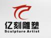 规模大的昆明雕塑公司就是亿刻雕塑 优惠的专业昆明雕塑设计-云南砂岩雕塑