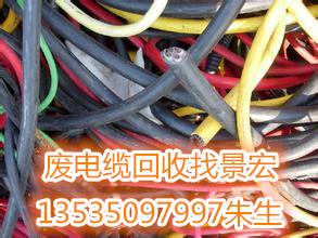 广州高价废电缆回收行情,荔湾广州从化市废旧废电缆回收公司