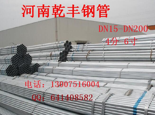 内销镀锌管_郑州镀锌钢管大量出售