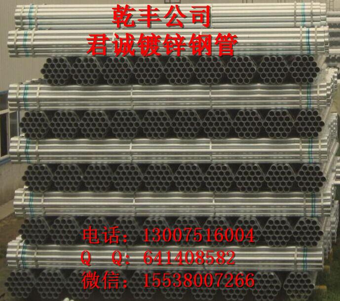 優惠的鍍鋅管-鄭州鍍鋅管大量出售