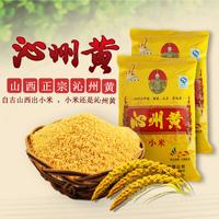 山西小米价格范围-北京市实惠的小米供应