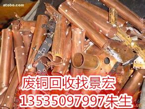 废铜专业上门回收服务价格 价格划算的铜回收