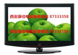 咨询【国庆节】西安康佳液晶电视维修安装电话