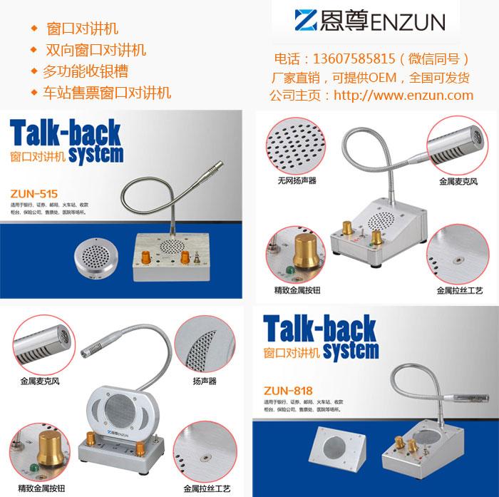 哪里有供应高质量的恩尊ZUN-515 窗口对讲机——窗口对讲机代理商