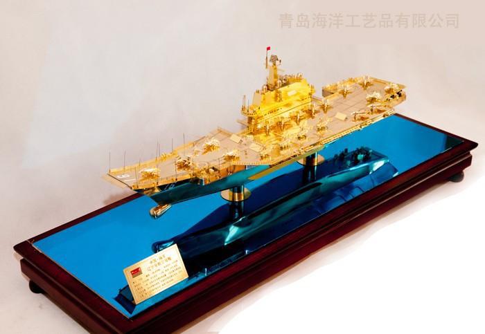 青岛海军节-中国的航母模型-海洋工艺品