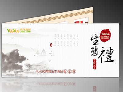 北京锦绣大地礼品卡批发供应,全国春节礼品卡