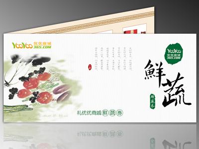 全国春节礼品卡 北京市物超所值的北京锦绣大地礼品卡供应