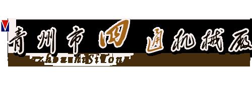 青州市四通机械厂