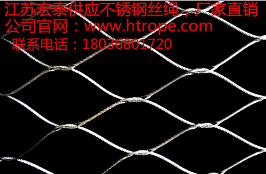 加盟钢丝绳不锈钢丝绳网用不锈钢丝绳江苏宏泰品牌不锈钢丝绳厂家直销_宏泰钢丝绳专业供应钢丝绳