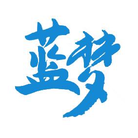 营口蓝梦设备清洗ag国际馆官网