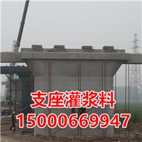 上海支座灌浆料专业供应商——价位合理的支座灌浆料桥梁支座加固灌浆料高强无收缩快干水泥基灌浆料
