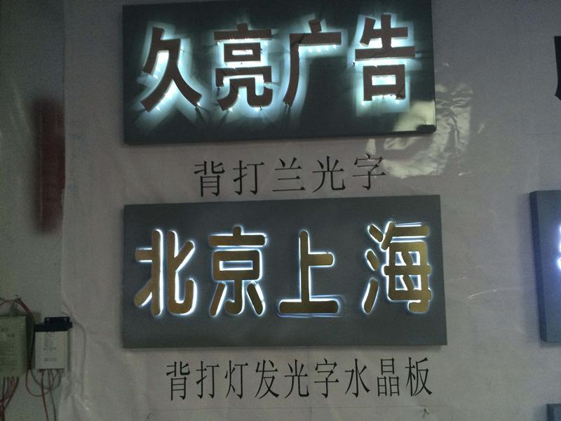 购买销量好的吸塑字优选福州久亮广告 |吸塑灯箱设计