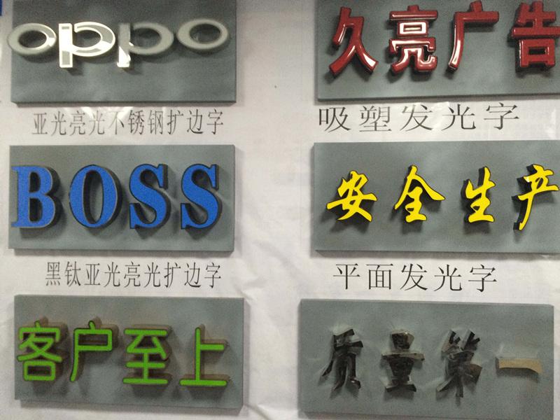 吸塑字制作,新品吸塑字市场价格