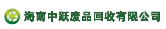 海南中跃废品回收千亿平台