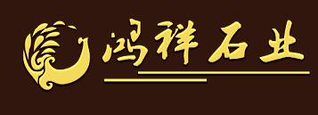 长泰县鸿祥石制品厂