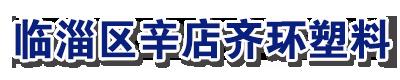 临淄区辛店齐环塑料厂