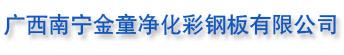 广西南宁金童彩钢板有限公司