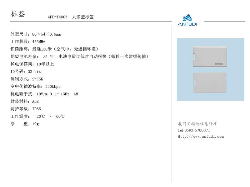 电力巡检 433MHz有源RFID的智能巡检管理报价