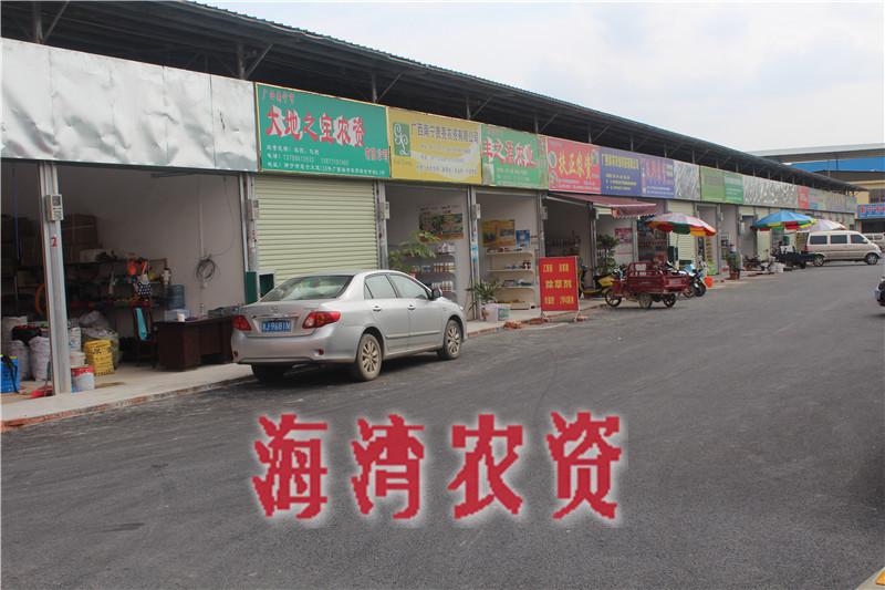 想买新品农用化肥,就到海湾农资综合市场 ——广西农产品批发
