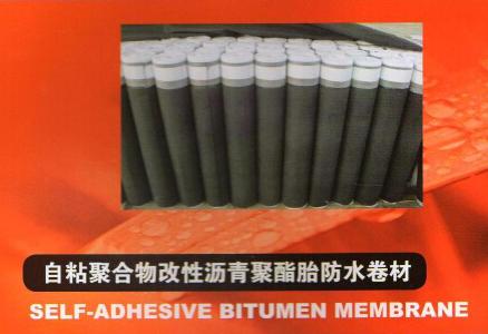 自粘聚合物改性沥青聚酯胎防水卷材专业供货商 自粘聚合物改性沥青聚酯胎防水卷材图片