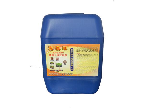 液体石灰氮原料价格-上海市不错的克线旺生产基地