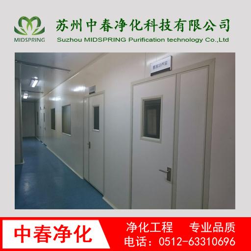 净化工程优选苏州中春净化——食品厂洁净工程、实验室净化工程